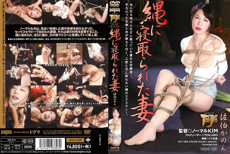 GTJ-039 Wife Saeki Canon That Was Cuckold In Rope