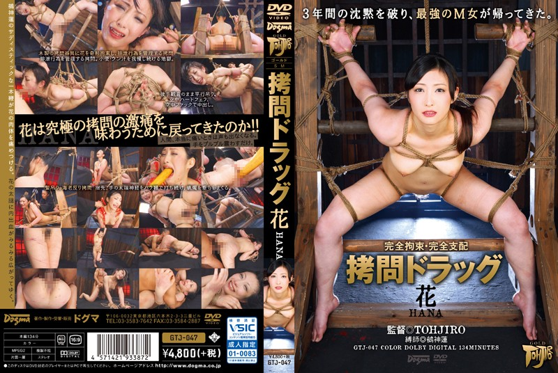 GTJ-047 Full Restraint TPE Torture Drag Flower