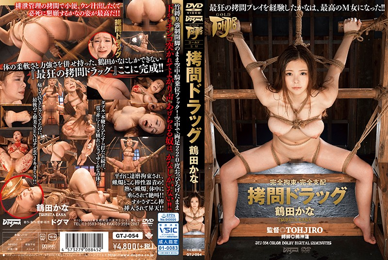 [GTJ-054] Completely Tied Up. Completely Controlled. Torture Drug. Kana Tsuruta