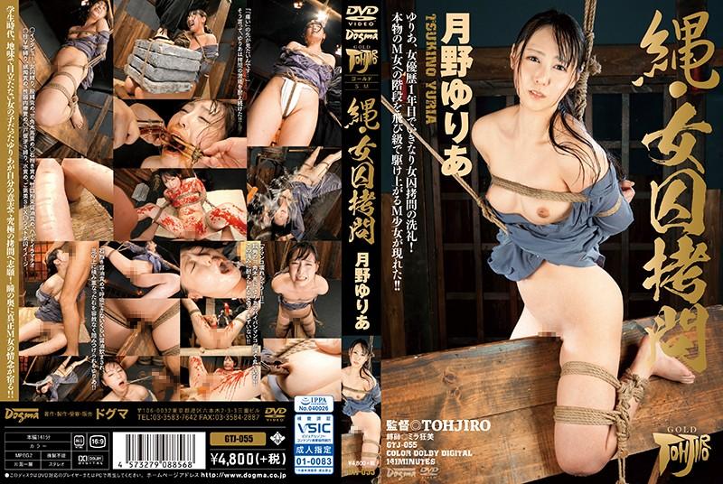 GTJ-055 Female Prisoner Torture Yuria Tsukino