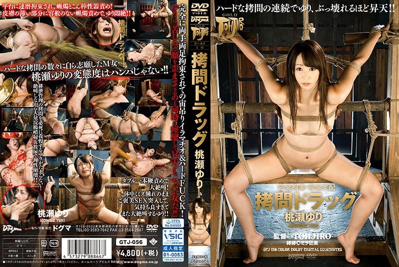 GTJ-056 Torture Drugs Yuri Momose