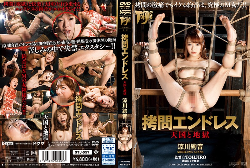 拷問エンドレス 天国と地獄 涼川絢音 …GTJ-057…