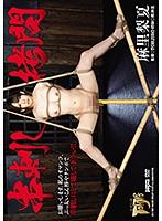 GTJ-069 串刺し拷問 麻里梨夏