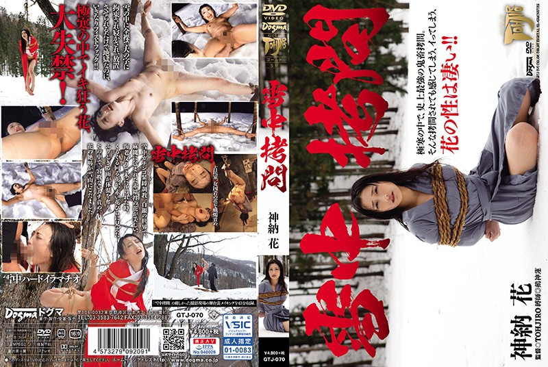 GTJ-070 Torture In The Snow Kanna Flower (Dogma) 2019-05-19
