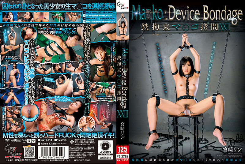 [GVH-311] Ma○ko Device BondageXXIII 鉄拘束マ○コ拷問 宮崎リン