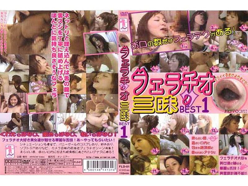 Onea- FLD-01 Zanmai BEST1 Fellatio 2005-03-20