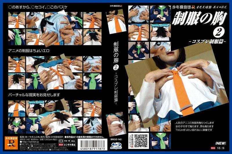BROZ-142 2 Chest Of Uniform (cosplay Uniform Hen) (Blu-ray)
