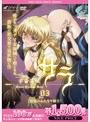 宇宙海賊サラ Vol.03 狂宴のふたなり騎士 《PIXY100万本突破記念!NICE PRICE!》