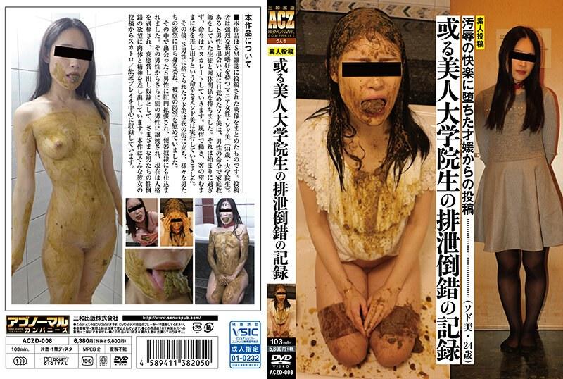[ACZD-008] 或る美人大学院生の排泄倒錯の記録
