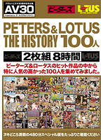 h_021aajb126 【AV30】PETERS&LOTUS THE HISTORY 100人 2枚組8時間