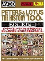 h_021aajb126【AV30】PETERS&LOTUS THE HISTORY 100人 2枚組8時間