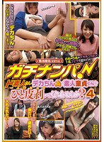 NPS-277 Gachinanpa! Peel Unmasking The Amateur Virgin-kun Of The Soil Amateur's Deca-chin (in The Full-fledged) Would You Give Me? 4