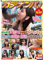 NPS-341 Gachinanpa!IN Sendai!Pure Heart Amateur Young Lady's First Self Deep Throat!Can You Solve The Problem Of The Decaccin Virgin Kun?Everyone Sex!