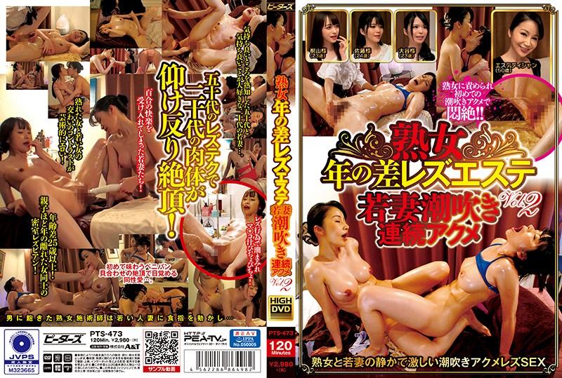 PTS-473 熟女年の差レズエステ 若妻潮吹き連続アクメ Vol.2