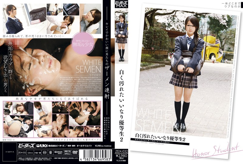 ZEX-032 2 Thumb Soiled White Honor Student (Pi-ta-zu) 2011-06-20