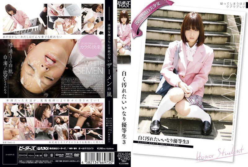 ZEX-034 Dirty White, 3 Compliant Honor Student (Pi-ta-zu) 2011-07-20