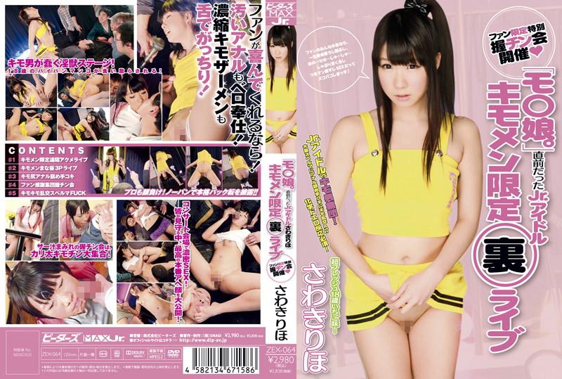 "ZEX-064 Daughter ""mode ○. ""Jr Was Just Before.Limited Kimomen Riho Sawaki Idol Live (back) (Pi-ta-zu) 2012-04-20"