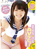 ZEX-076 ☆ Gravure Idol Miyu Jindai The Big AV Debut
