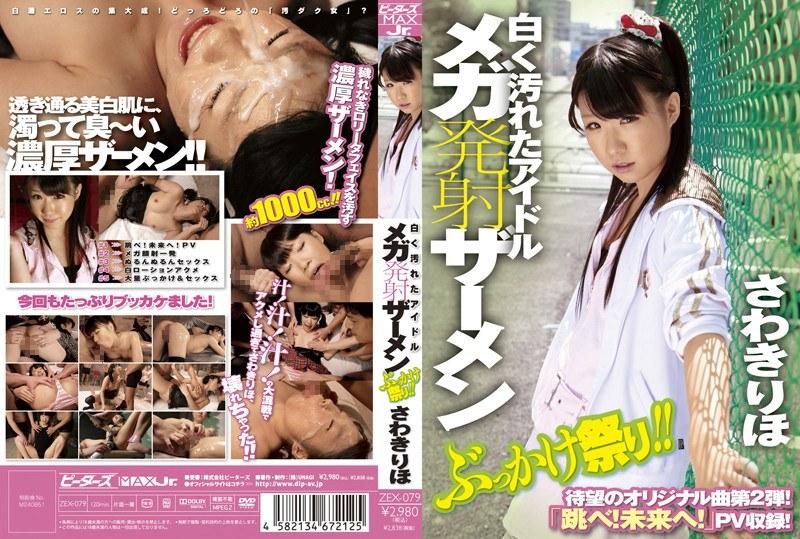 ZEX-079 Riho Sawaki Idle Mega Cum Shot Dirty White
