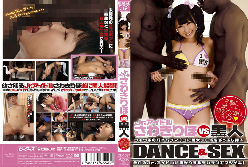 ZEX-087 Jr.Black vs Riho Sawaki idle HQ