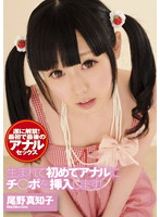 ZEX-112 I Insert The Po Ji ○ Machiko Ono Anal For The First Time In My Life!