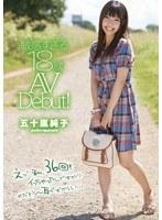 敏感すぎる18歳 AVデビュー! 五十嵐純子