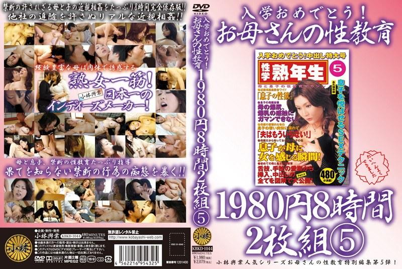 入学おめでとう!お母さんの性教育19808時間2枚組 5 【2枚組】(DOD)