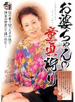 お婆ちゃんの童貞狩り 帝塚真織 のり子 (DOD)
