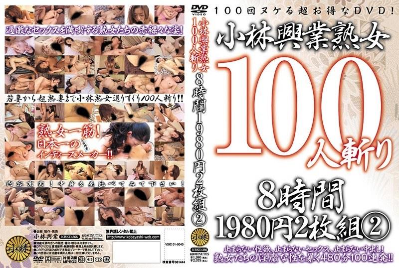 小林興業熟女100人斬り 8時間 2(2枚組) 【2枚組】(DOD)
