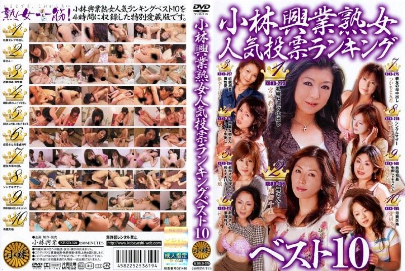 小林興業熟女人気投票ランキングベスト10 (DOD)