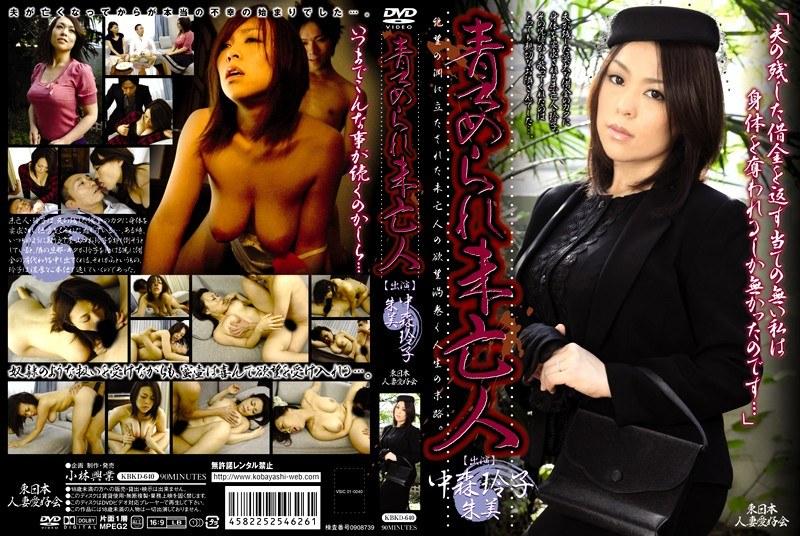 KBKD-640 Reiko Nakamori Widow Blamed Akemi