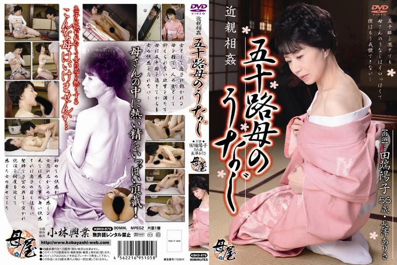 KBKD-879 Alisa Nagasawa Yoko Tabata Nape Of Incest Mother Age Fifty