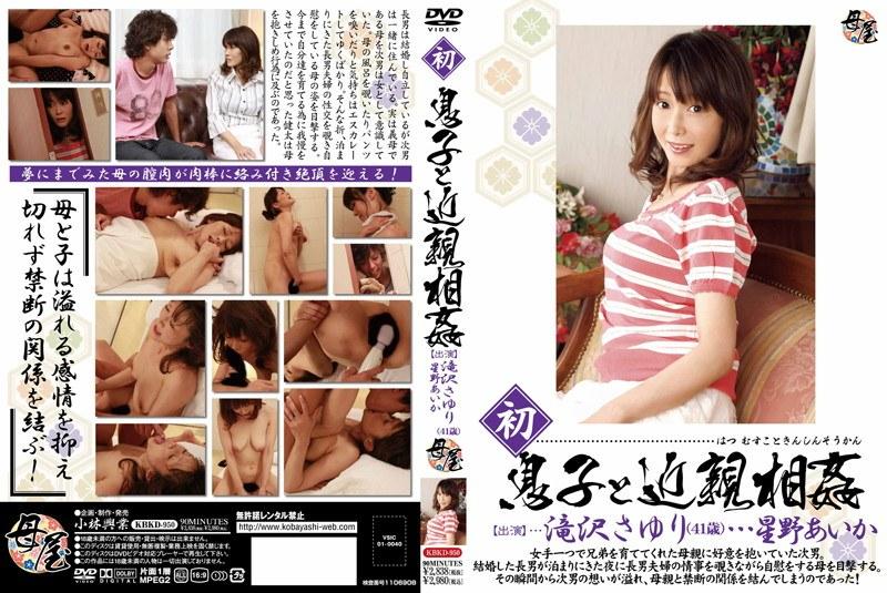 KBKD-950 Sayuri Hoshino Aika's First Son And Incest Takizawa (Kobayashi Kougyou) 2011-11-29