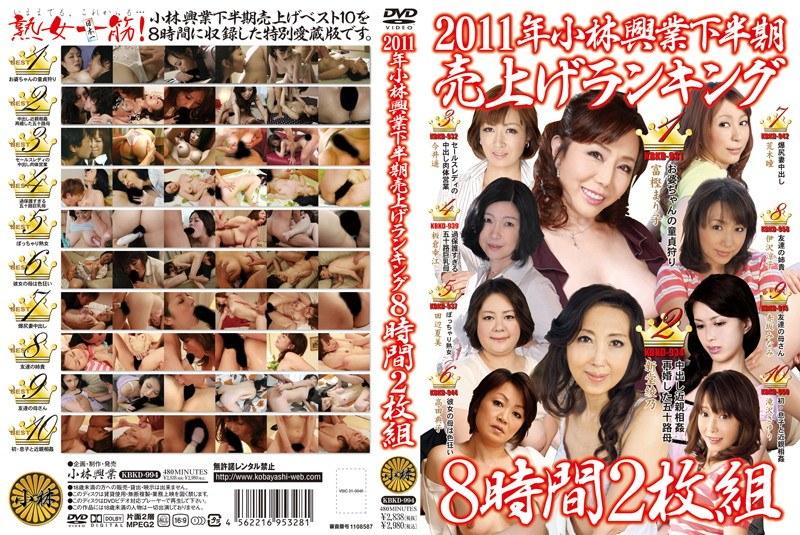 2011年 小林興業下半期売上げランキング 8時間2枚組 【2枚組】(DOD)