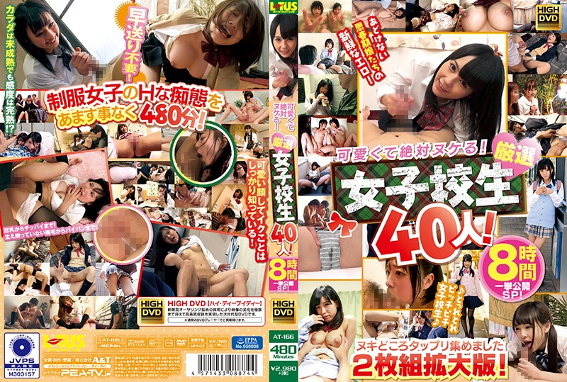 AT-166 It Is Cute And Absolutely Amazing!Selected Female College Students 40 People! Every 8 Hours SP Public!