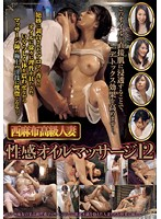 WA-218 Oil Massage 12 Erogenous Azabu Luxury Wife