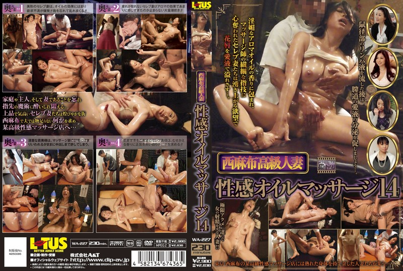 WA-227 Nishiazabu Luxury Erotic Massages