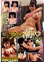 WA-429 Big Tits Wife Secret Drug Acme Squirting Esthetic