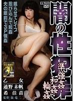 闇の性犯罪 準強姦・和姦・輪姦【アウトレット】