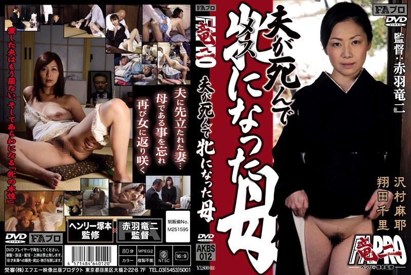 AKBS-012 Mother Became A Female Husband Died