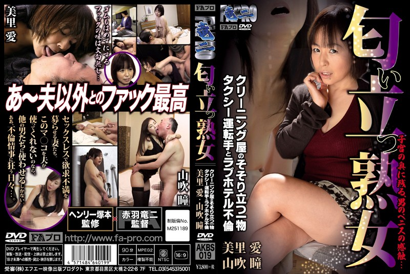 AKBS-019 Club Affair And Ax / Taxi Driver Of Towering Mature Cleaning Shop Fragrant