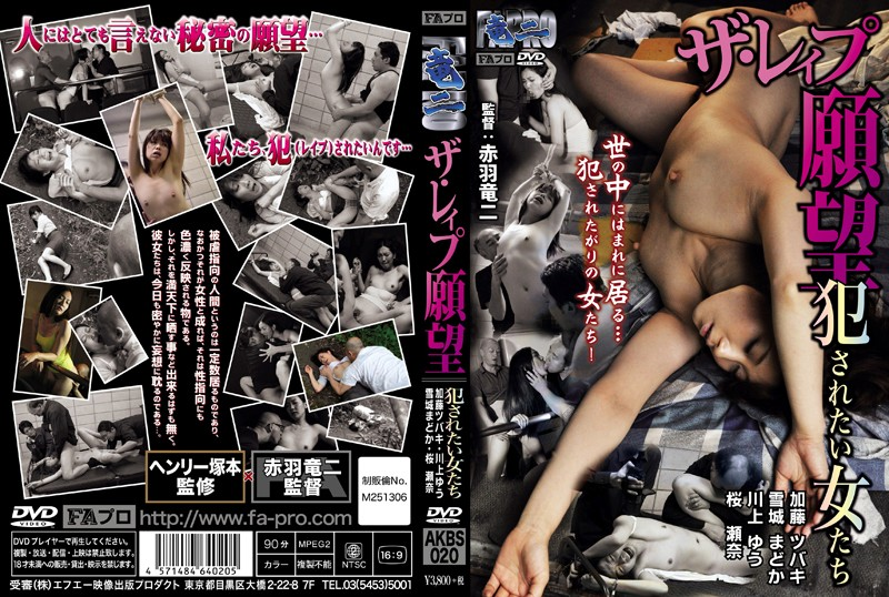 AKBS-020 Women You Want Fucked The Rape Desire