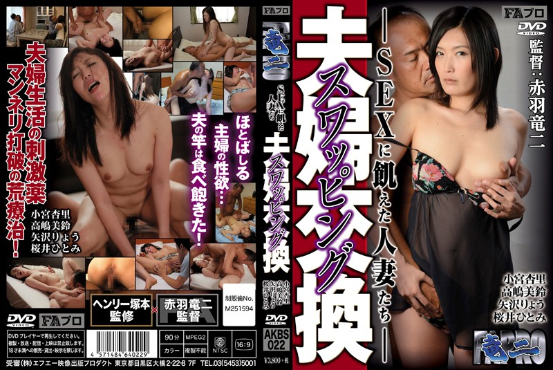 AKBS-022 Housewives Swapping Wife Swapping Planted In SEX
