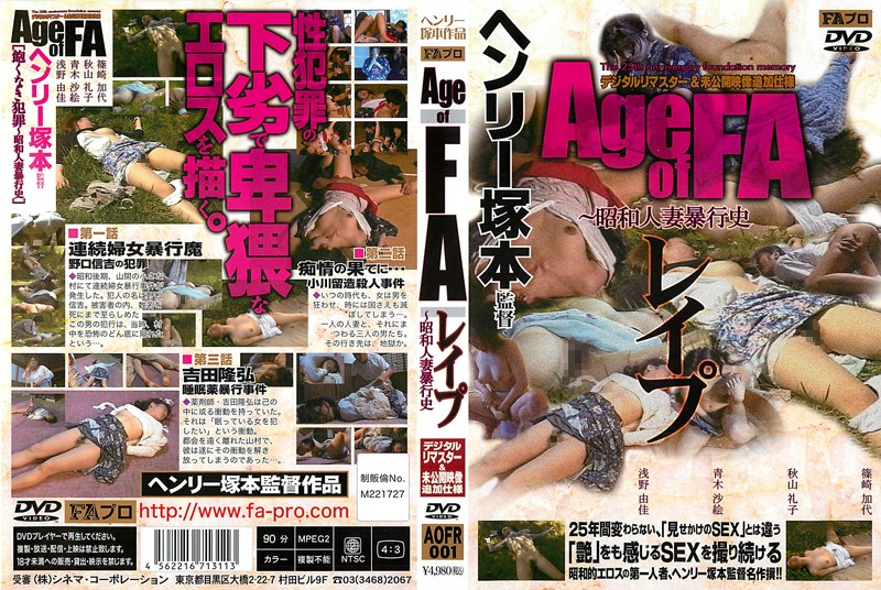 AOFR-001 History Of Showa Age Of FA Wife Assault Rape – HQ