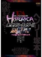 FA HISTORICA 黒のセクシーライダーII 〜レズビアンバイオレンス (DOD)