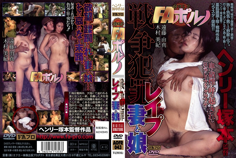 AOFR-043 Wife And Daughter Rape Porn War Crimes FA Nostalgic
