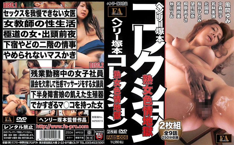 FABS-006 Milf Lust Hell Henry Tsukamoto Collection