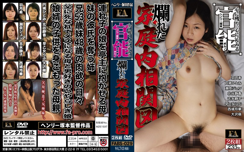 FABS-029 Home Correlation Diagram Sore Henry Tsukamoto Functional Porn Penetrate The Rest Heart To Heart