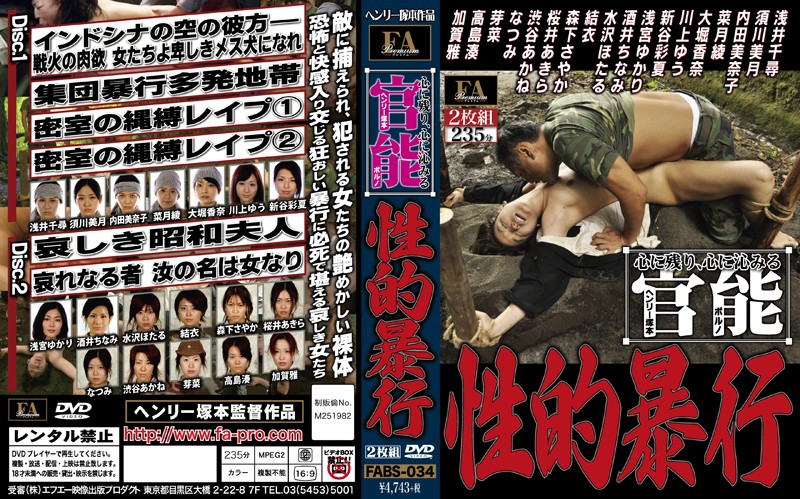 FABS-034 Henry Tsukamoto Functional Pornography Sexual Assault Soak The Rest Heart To Heart
