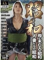 FABS-041 Showa Showa / Housewives Widow Of A Functional Mother Tugging Drama Showa Heart